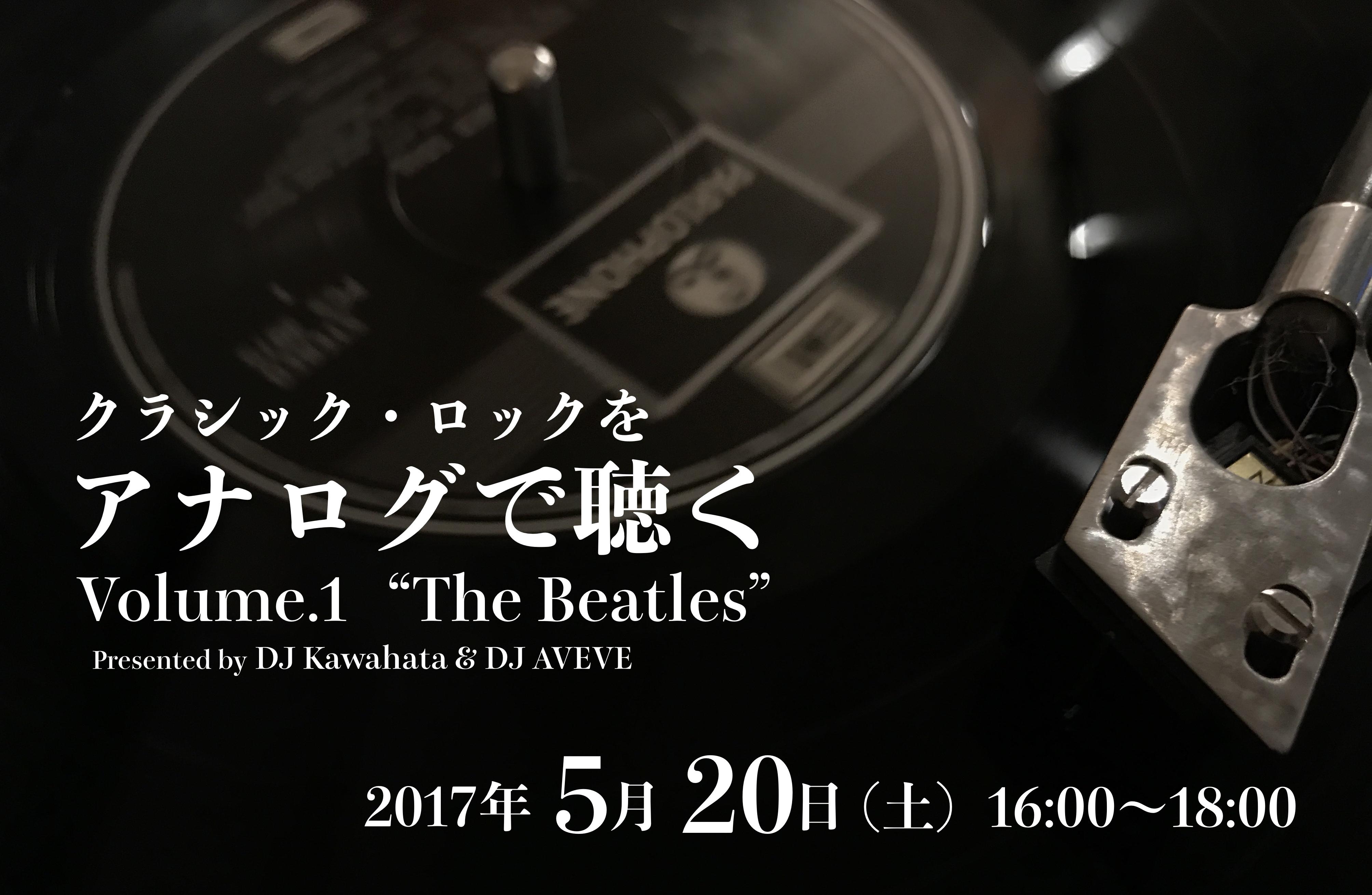 """クラシック・ロックをアナログで聴く Volume.1 """"The Beatles"""""""