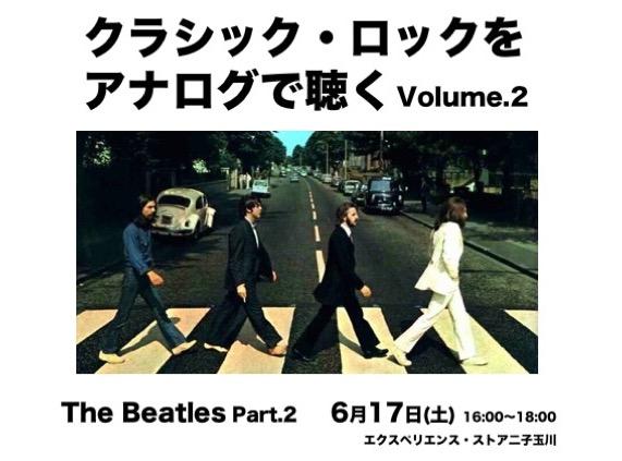 """クラシック・ロックをアナログで聴く Volume.2 """"The Beatles"""" Part.2"""
