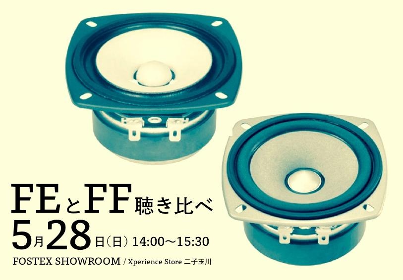 FE と FF 聴き比べ