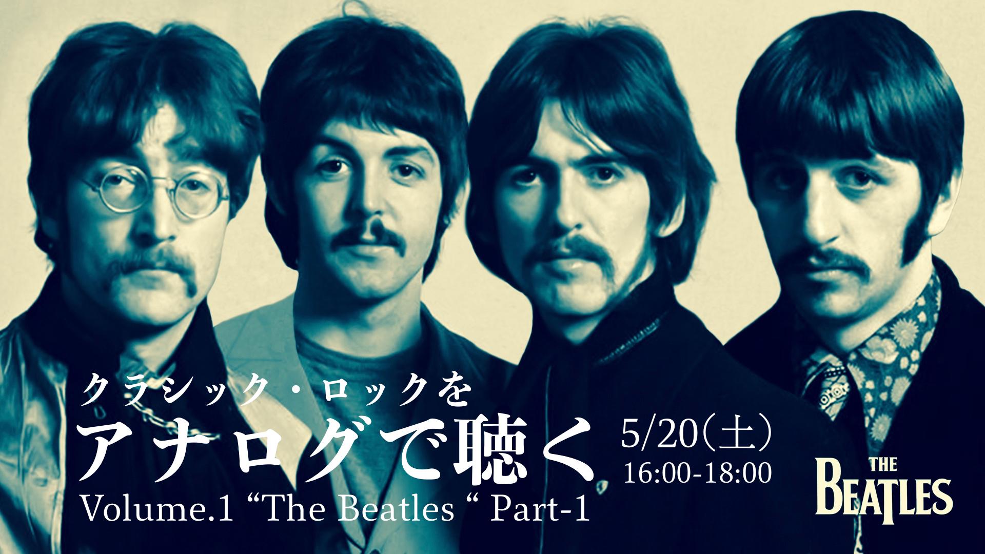 クラシック・ロックをアナログで聴く Volume.1 The Beatles Part.1 〜プレイリスト