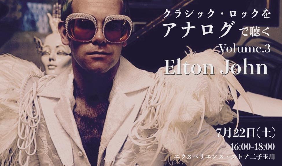 """クラシック・ロックをアナログで聴く Volume.3 """"Elton John"""""""