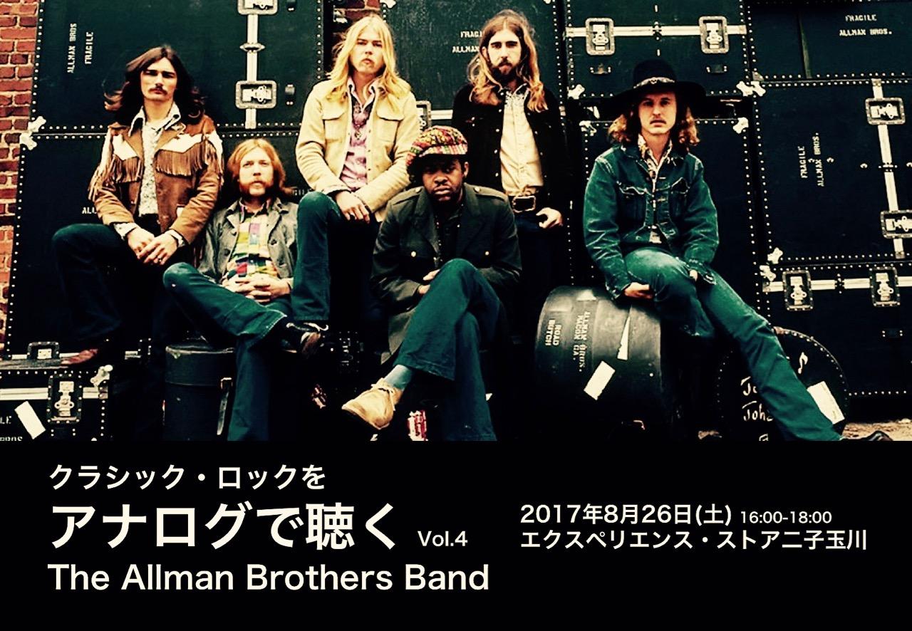 """クラシック・ロックをアナログで聴く Volume.4 """"The Allman Brothers Band"""""""