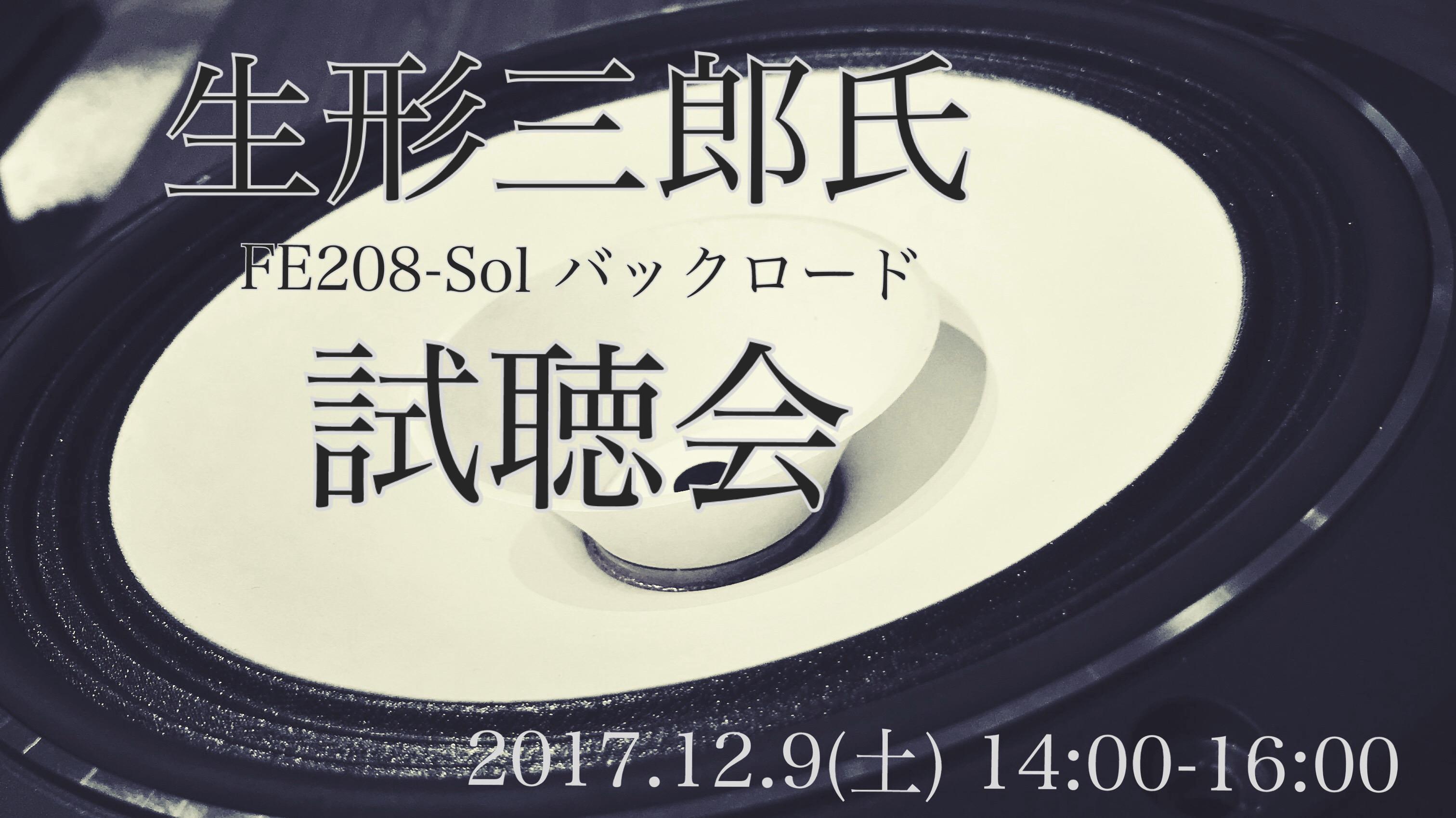 生形三郎氏 FE208-Sol バックロード試聴会 開催
