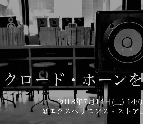 【バックロード・ホーンを聴く】追加開催のお知らせ(7月15日)