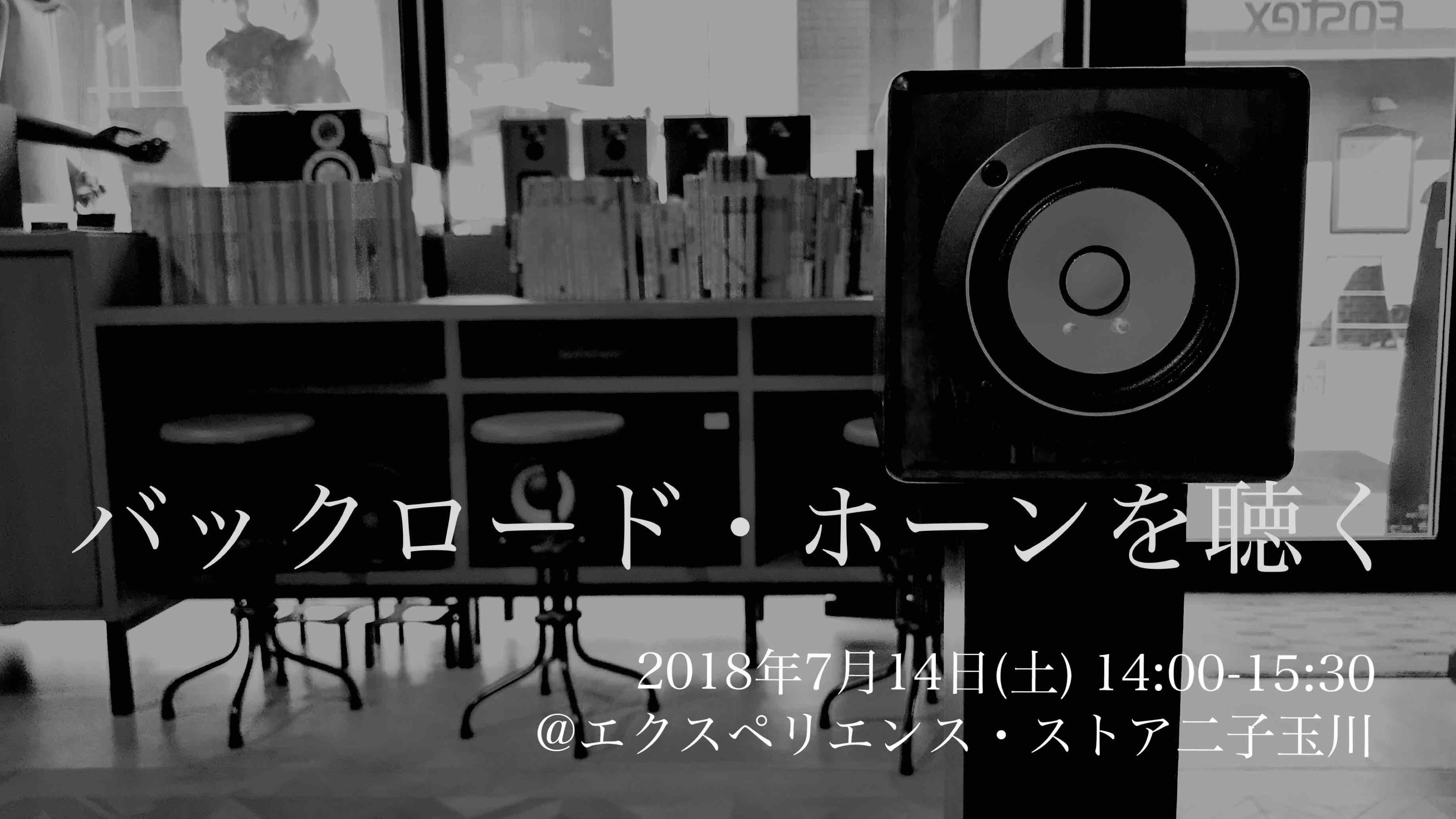 7月14日,15日 【バックロード・ホーンを聴く】開催のお知らせ