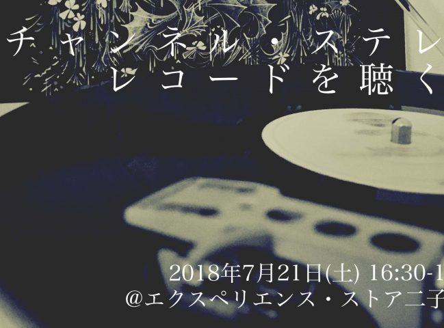 7月21日【4チャンネル・ステレオ・レコードを聴く会】のお知らせ