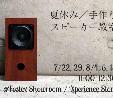 【夏休み/手作りスピーカー教室】開催のお知らせ