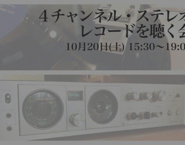 10月20日【4チャンネル・ステレオ・レコードを聴く会】のお知らせ