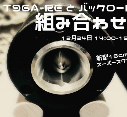 T96A-RE とバックロードを組み合わせる【イベント】