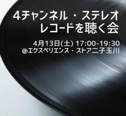 4チャンネル・ステレオ・レコードを聴く会(第3回)を開催!