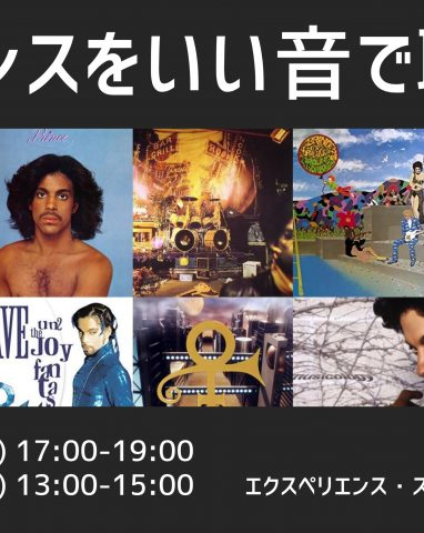 Prince をいい音で聴く