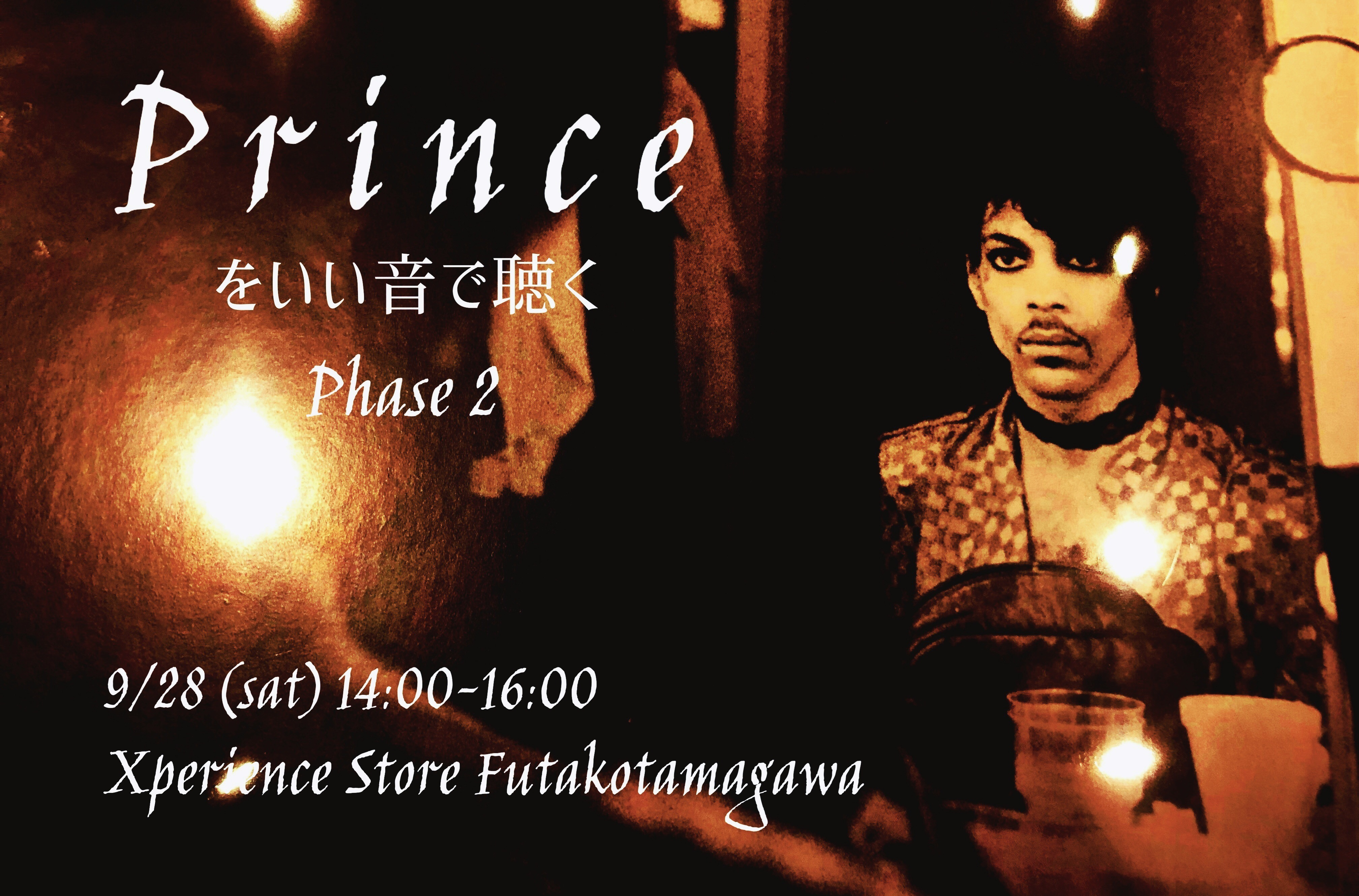 9/28 Prince をいい音で聴く Phase 2