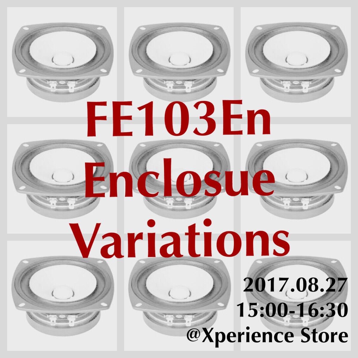 いろいろなエンクロージャーで聴くフルレンジ – FOSTEX FE103En