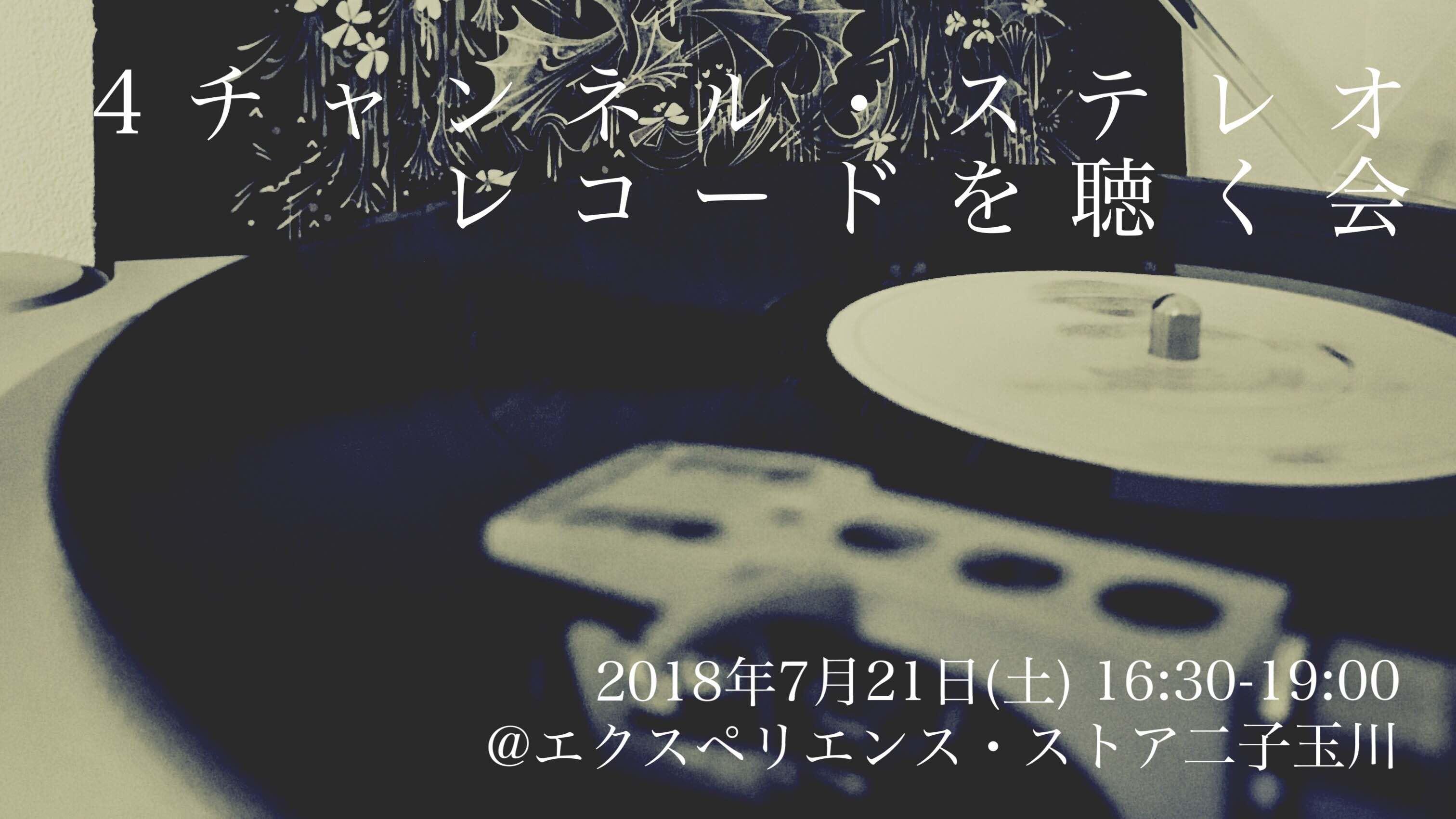 【4チャンネル・ステレオ・レコードを聴く会】 プレイリスト