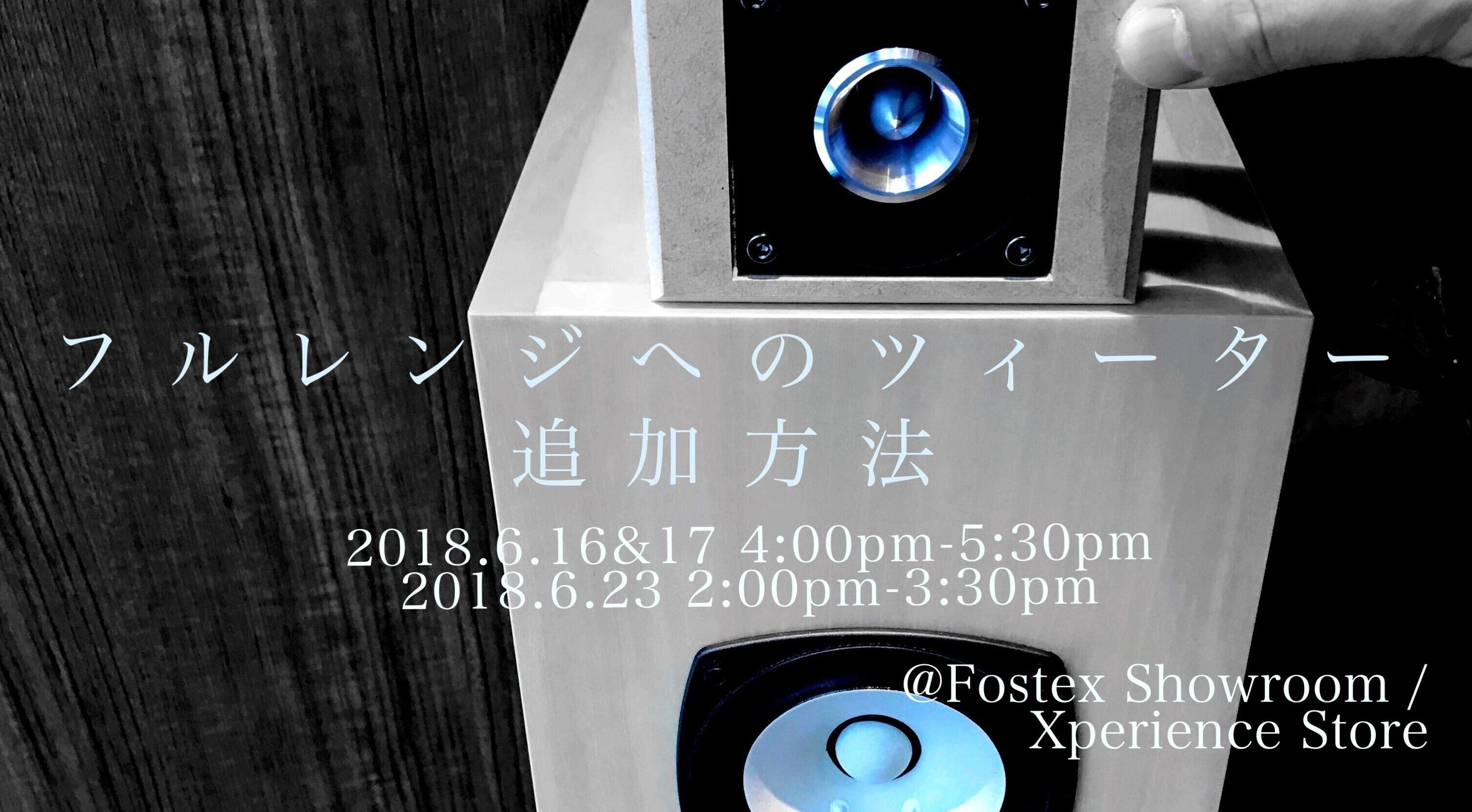 イベント【フルレンジへのツィーター追加方法/セミナー】開催のお知らせ