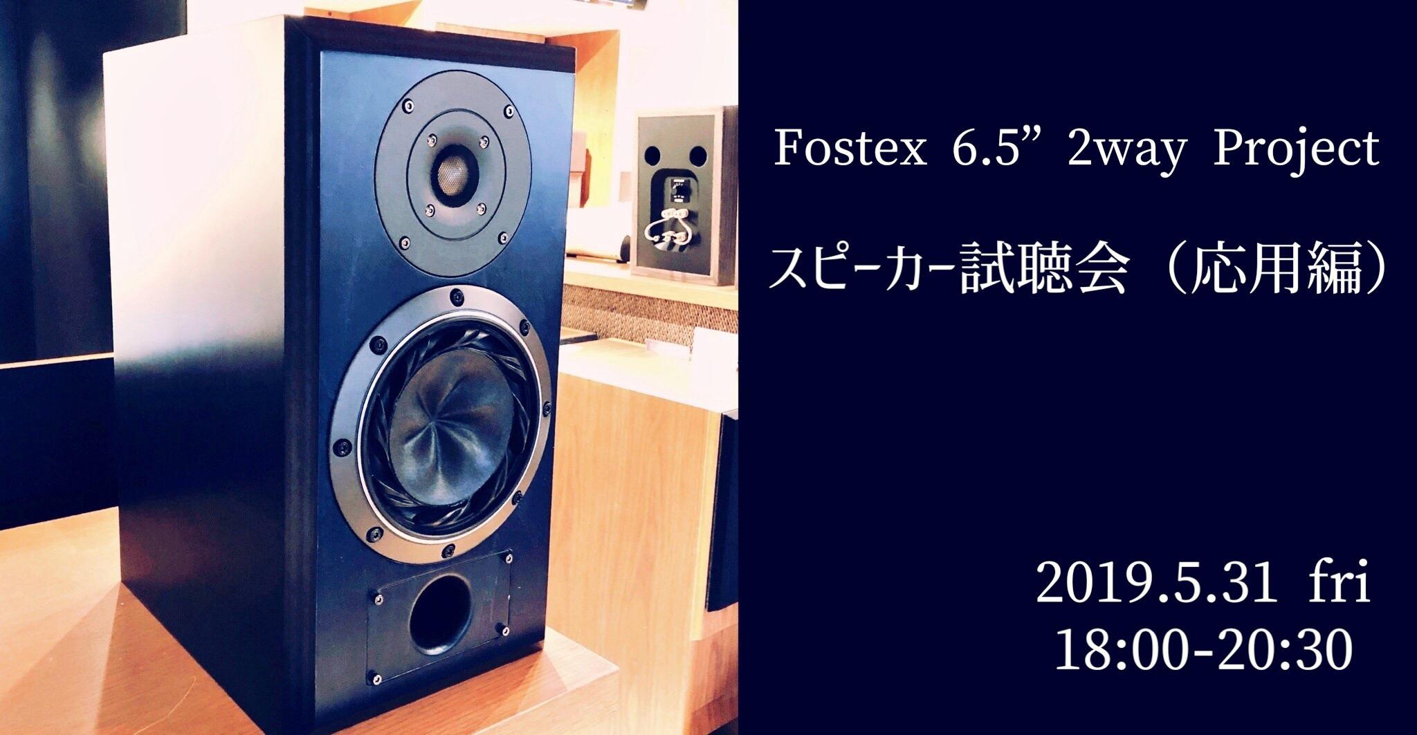 Fostex 6.5″ 2way スピーカー試聴会(応用編)