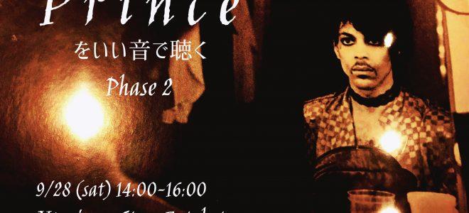 "Playlist of ""Prince をいい音で聴く Phase 2"" SEP. 28 2019 @Nikotama"