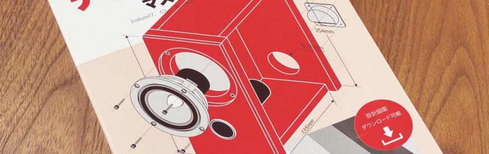 『自作スピーカー デザインレシピ集 マスターブック』に注目