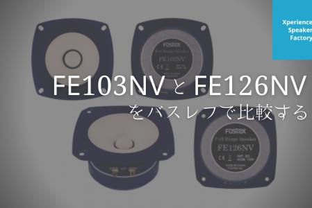 FE103NV と FE126NV をバスレフで比較する