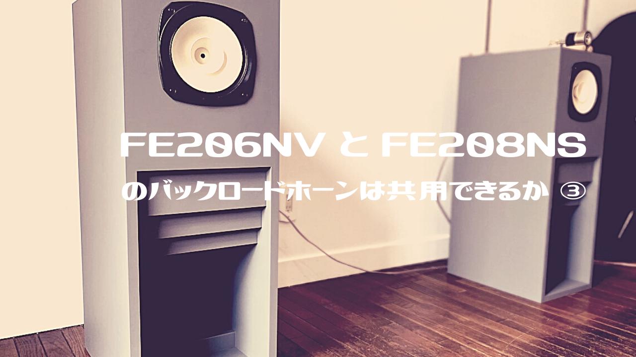 FE206NV と FE208NSのバックロードホーンは共用できるか ③