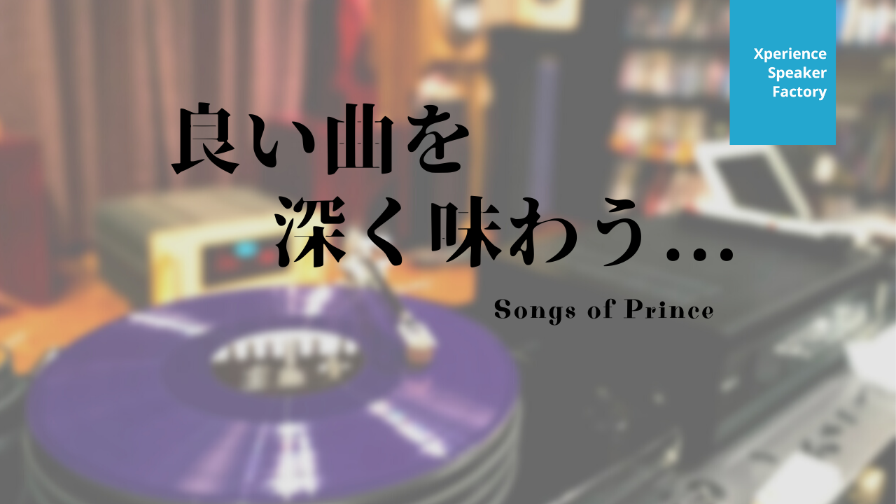 良い曲を深く味わう… Songs of Prince