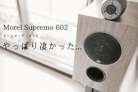 Morel Supremo 602 やっぱり凄かった…